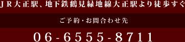 JR大正駅、地下鉄鶴見緑地線大正駅より徒歩すぐ