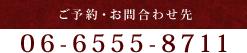 ご予約・お問合わせ先06-6555-8711