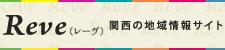 関西の地域情報サイト Reve(レーヴ)